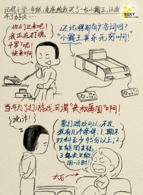 我不是愤青之奋斗漫画_伪愤青是什么